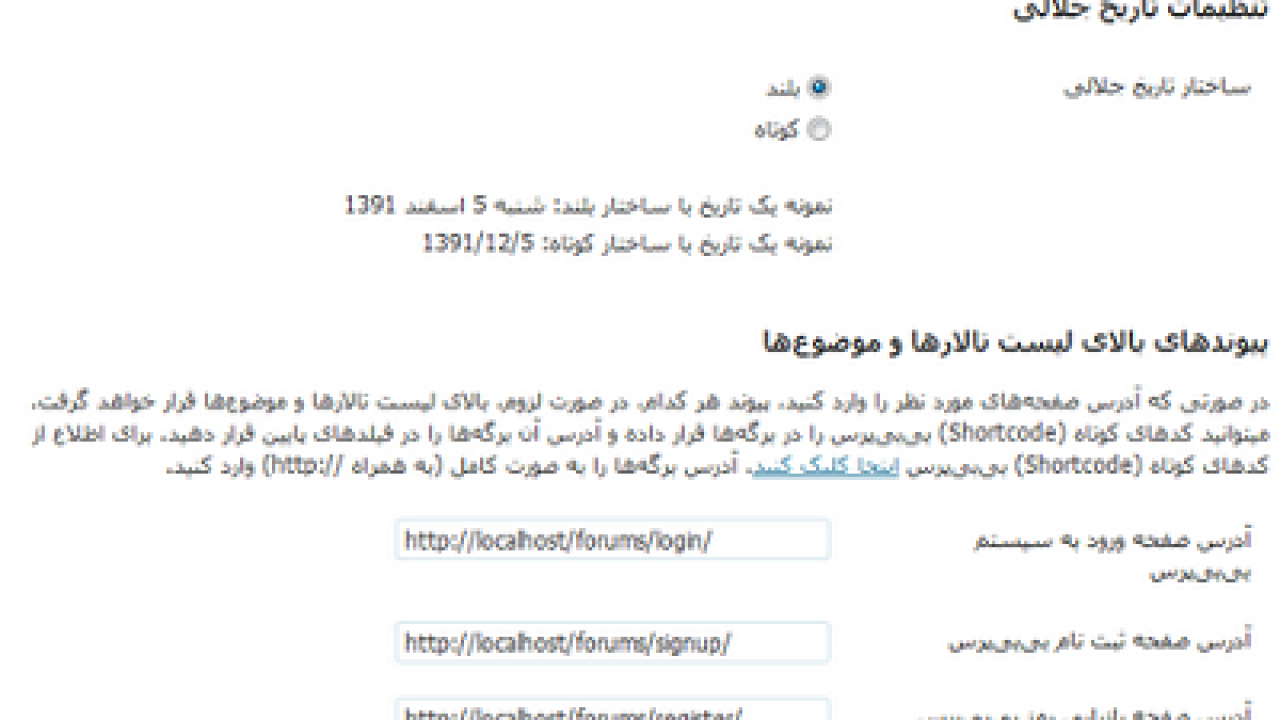 8 WordPress Plugins for Persian Sites - WP Solver