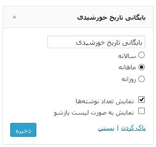 persian date